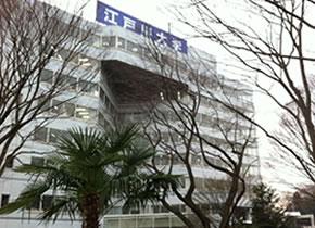 出前講義 江戸川大学