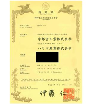 [敷居レール] 特許取得のご報告
