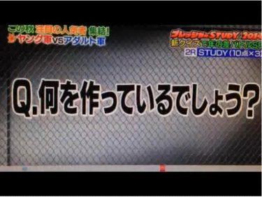 テレビ朝日Qさま出演