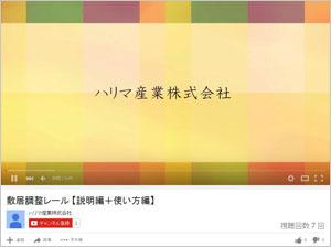 【PR動画】敷居調整レール