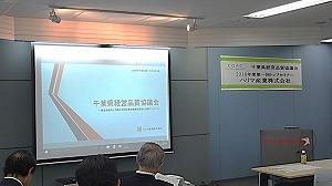 [講演] 千葉県経営品質協議会