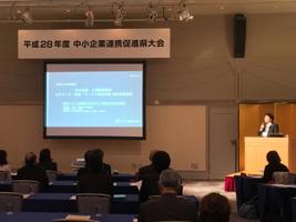 [講演] 平成28年度 中小企業連携促進県大会