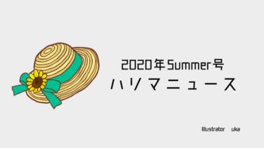 2020年Summer号 ごあいさつ&アイキャッチ