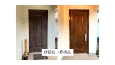 木製玄関ドアの補修・再塗装