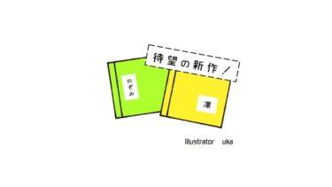 【襖紙の見本帳】「のぞみ」「凛」6月発売!