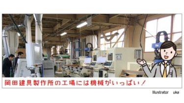 【建具サミット】 株式会社岡田建具製作所