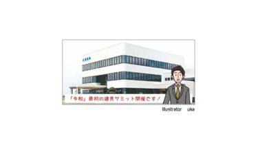 【建具サミット】 大栄建材株式会社