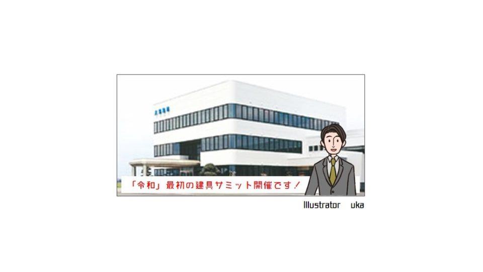 2018年 ハリマニュース第6号 建具サミット 大栄建材株式会社