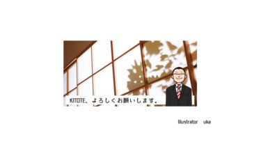 【建具サミット】 中井産業株式会社