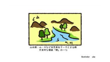 「糸入り山水」中国で大人気?! - 襖紙のおはなし -